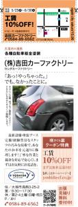 吉田カーファクトリー様OC1506_2