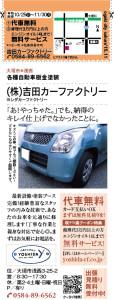 吉田カー様OC1511_02